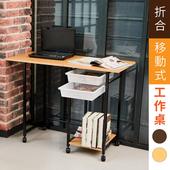 《澄境》簡約輕巧移動式二抽收納折疊桌/書桌(櫸木色)
