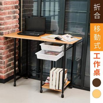 ★結帳現折★澄境 簡約輕巧移動式二抽收納折疊桌/書桌(櫸木色)