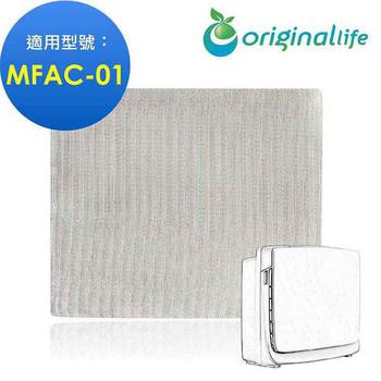 綠能環控清淨網 長效可水洗★ 空氣清淨機濾網 適用3M:MFAC-01 超優淨型