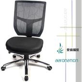 《aaronation 愛倫國度》aaronation 愛倫國度-旗艦款新型科技椅座辦公椅-三色可選AM-518(AM-518-UB-L-XX-黑)