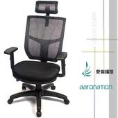 《aaronation 愛倫國度》aaronation 愛倫國度-升級版專利椅座辦公椅-三色可選AM-518選AM-947(AM-518-UB-P-HF-黑)