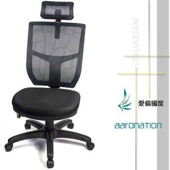 《aaronation 愛倫國度》aaronation 愛倫國度-升級版專利椅座辦公椅-三色可選AM-518選AM-947(AM-518-UB-P-HX-黑)