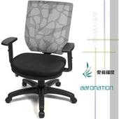 《aaronation 愛倫國度》aaronation 愛倫國度-升級版專利椅座辦公椅-三色可選AM-518選AM-947(AM-518-UB-P-XF-藍)