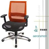 《aaronation 愛倫國度》aaronation 愛倫國度-專利椅座鋁合金腳電腦椅-五色可選AM-947(AM-947-OT-L-XF-紅)