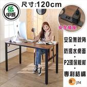 《BuyJM》工業風低甲醛防潑水120公分穩重型工作桌/附插座/電腦桌(柚木色)
