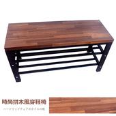 《凱堡》拼木風穿鞋椅 台灣製