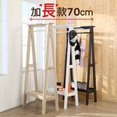 《BuyJM》加寬三角A字置物衣帽架/掛衣架/收納架/寬70公分(白色)