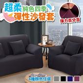 《巴芙洛》超柔純色四季彈性三人沙發套(時尚黑)
