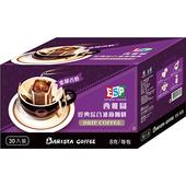 《西雅圖》ESP經典綜合濾掛咖啡8g*30包/盒 $259