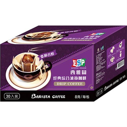 《即期2020.01.23 西雅圖》ESP經典綜合濾掛咖啡(8g*30包/盒)