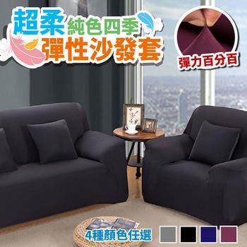 《巴芙洛》超柔純色四季彈性雙人沙發套(時尚黑)