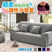 《巴芙洛》超柔純色四季彈性雙人沙發套(穩重灰)