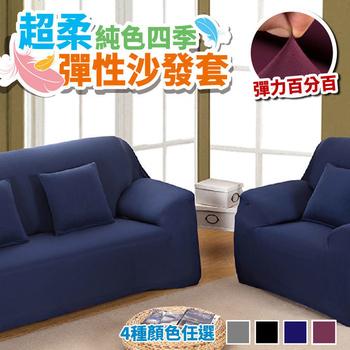 《巴芙洛》超柔純色四季彈性雙人沙發套(星耀藍)