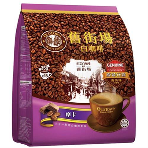 舊街場 3合1可可摩卡白咖啡(35g x 15 條/包)