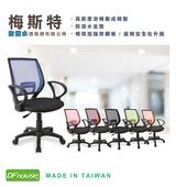 《DFhouse》《DFhouse》梅斯特防潑水透氣網布電腦椅[附扶手](綠色)
