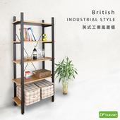《DFhouse》《DFhouse》英式工業風-書櫃-展示架(柚木色)