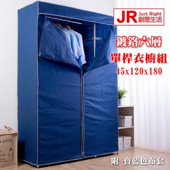 《JR創意生活》電鍍 六層 單桿衣櫥組 45X120X180cm (附寶藍色布套) 波浪架 鐵架 鍍鉻 層架