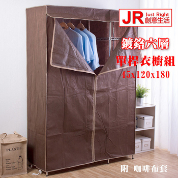 《JR創意生活》電鍍 六層 單桿衣櫥組 45X120X180cm (附咖啡色布套) 波浪架 鐵架 鍍鉻 層架