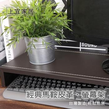 上宜家居 經典 加長型 馬鞍皮革螢幕架 桌上架 電腦桌 鍵盤架 鍵盤收納 | 台灣製造