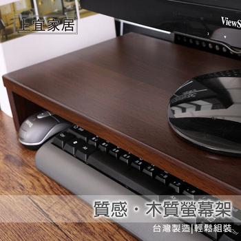 ★結帳現折★上宜家居 胡桃木 木質螢幕架 桌上架 電腦桌 鍵盤架 鍵盤收納   台灣製造