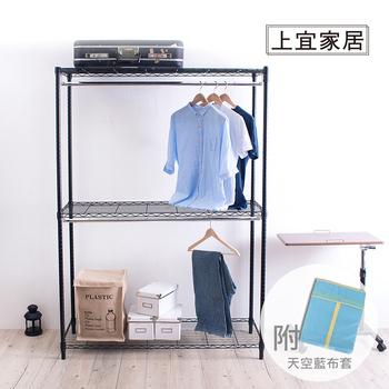 《上宜家居》三層雙桿 烤漆黑衣櫥組45X120X180cm(附天空藍布套)波浪架 衣櫥架 鐵力士架 鐵架 烤漆