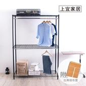 《上宜家居》三層雙桿 烤漆黑衣櫥組45X120X180cm(附古典棕布套)波浪架 衣櫥架 鐵力士架 鐵架 烤漆