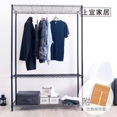 《上宜家居》三層單桿 烤漆黑衣櫥組45X120X180cm(附古典棕布套)波浪架 衣櫥架 鐵力士架 鐵架 烤漆