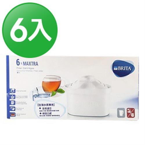 BRITA MAXTRA 濾芯(6入)
