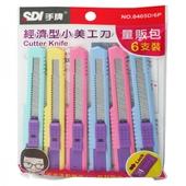 《SDI 手牌》經濟型小美工刀(0405D/6P)