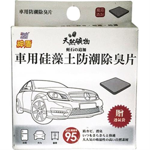 神盾 車用硅藻土防潮除臭片(60g/盒)