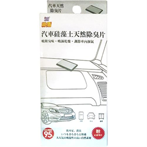 神盾 汽車硅藻土天然除臭片(83g/盒)