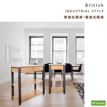 《DFhouse》《DFhouse》英式工業風-單抽玄關桌+雙抽玄關桌(柚木色)