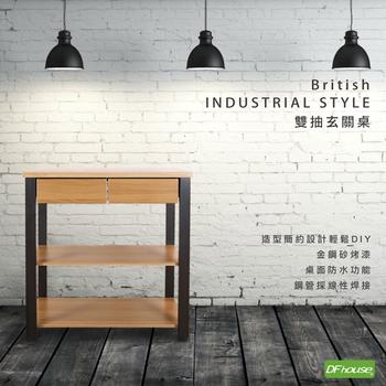 《DFhouse》《DFhouse》英式工業風-雙抽玄關桌(柚木色)