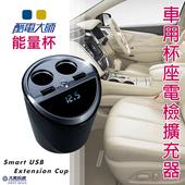 《酷電大師》能量杯 車用杯座電檢擴充器 3.1A 4孔車充 藍光LED 電瓶電壓顯示