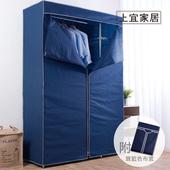 《上宜家居》電鍍 六層 單桿衣櫥組45X120X180cm(附寶藍布套) 波浪架 鐵架 鍍鉻 層架