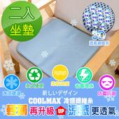 【Betrise】日本夯熱銷-3D可機洗輕薄型涼感紗凝膠墊(超值2坐墊)