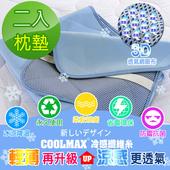 【Betrise】日本夯熱銷-3D可機洗輕薄型涼感紗凝膠墊(超值2枕墊)