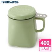 《ZERO JAPAN》【ZERO JAPAN】陶瓷泡茶馬克杯(大地綠)400cc