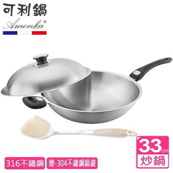 AMONKA可利鍋 316不鏽鋼七層複合金中華炒鍋33公分~加贈#304不鏽鋼CRISTA鍋鏟一支