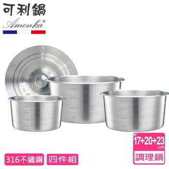《AMONKA可利鍋》316不鏽鋼內鍋四件組