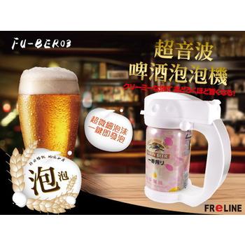 FReLINE 超音波啤酒泡泡機 FU-BER03