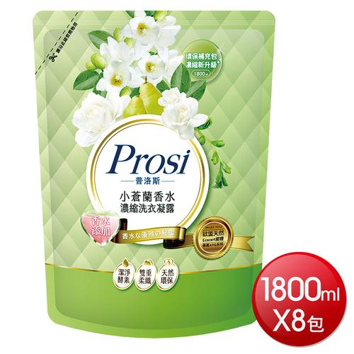 《普洛斯Prosi》香水洗衣凝露補充包(小蒼蘭蜜絲*1800ml*8包)