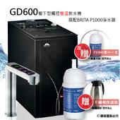 《GUNG DAI》宮黛GD-600櫥下觸控式雙溫熱飲機/飲水機GD600~搭配BRITA P1000硬水軟化型淨水器(★升級架座組合)