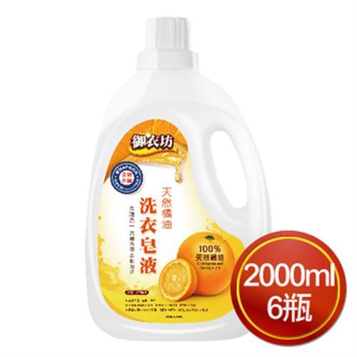 《御衣坊》天然洗衣皂液(橘油*2000ml*6瓶)