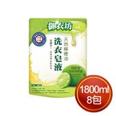 《御衣坊》天然洗衣皂液補充包(檸檬油*1800ml*8包)