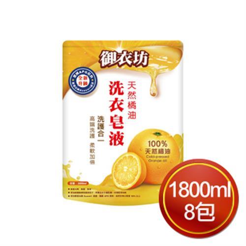 《御衣坊》天然洗衣皂液補充包(橘油*1800ml*8包)