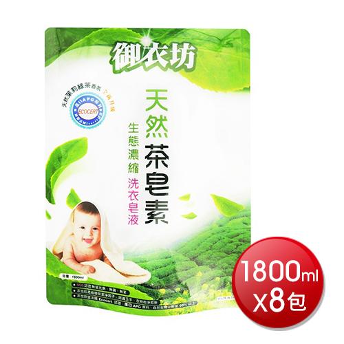 《御衣坊》天然茶皂素洗衣皂液 補充包(1800ml*8包)