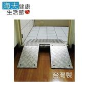 《日華 海夫》可攜式 鋁合金 雙片式斜坡板 台灣製 兩片/組 (長20.5cm、寬35cm)