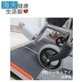 《日華 海夫》可攜式 鋁合金 單片式斜坡板 台灣製 25cm (坡道長25cm、寬69.5cm、高5cm) $3870