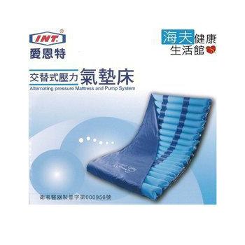 《【杏華 海夫】》愛恩特交替式壓力氣墊床(未滅菌)【杏華 海夫】交替式壓力氣墊床 N110-A